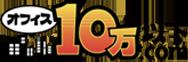 10万円以下ドットコムのロゴ